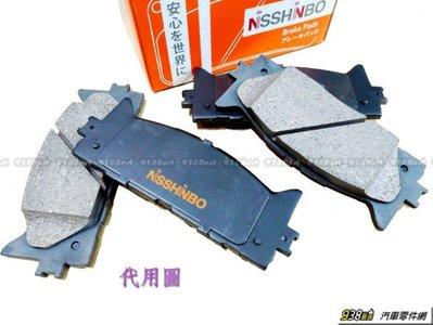 938嚴選 NISSHINBO 前來令 SUPER SENTRA TEANA JUKE 前剎車 煞車來令片 前煞車皮
