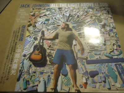 Jack Johnson 傑克強森 All the Light Above It Too 心中那片陽光  全新未拆