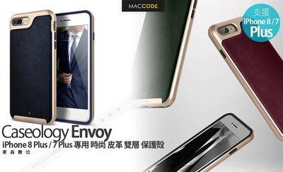 Caseology Envoy iPhone 8 Plus / 7 Plus 時尚 皮革 雙層 保護殼 全新 現貨 含稅