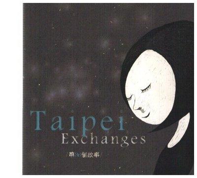 新尚3館/ TAIPEI EXCHANGES 二手品-03010049