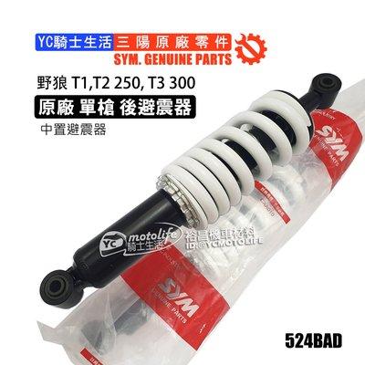 YC騎士生活_SYM三陽原廠 單槍 後避震器 野狼 T2  T3 300 中置 避震器 可改裝單槍 白色 野狼T1