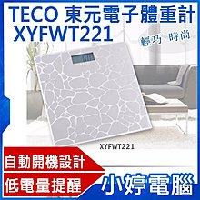 【小婷電腦*計重器】免運全新  TECO 東元電子體重計 XYFWT221 自動開機設計 自動開機設計