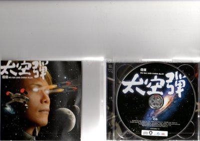 塑膠盒裝 伍佰 AND CHINA BLUE (太空彈) A V E X (CD+DVD+海報+歌詞)  2008