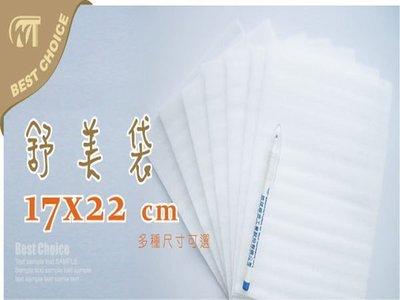 含稅【舒美袋 17*22cm】另有氣泡袋舒美布自黏袋快遞袋牛皮紙袋.紙箱