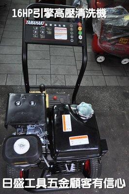 (日盛工具五金)汽油引擎洗車機高壓清洗機16HP248BAR 油汙 工程道路清洗出租特價1000元