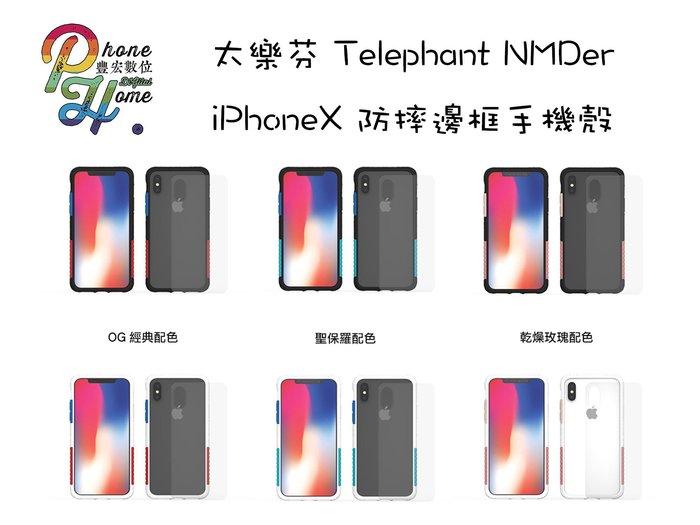 高雄【豐宏數位】Telephant 太樂芬 二代 背蓋款 NMDER iPhoneX 黑-聖保羅 防摔殼 送滿版玻璃貼