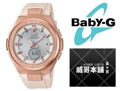 【威哥本舖】Casio原廠貨 Baby-G MSG-S200G-4A G-MS系列 太陽能女錶 MSG-S200G