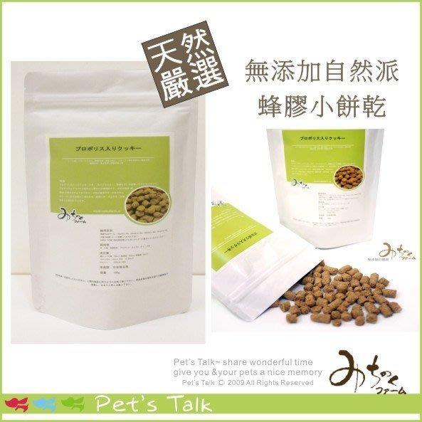 Pet's Talk~日本Michinokufarm純天然無添加-蜂膠小餅乾  訓練塞食都適合!