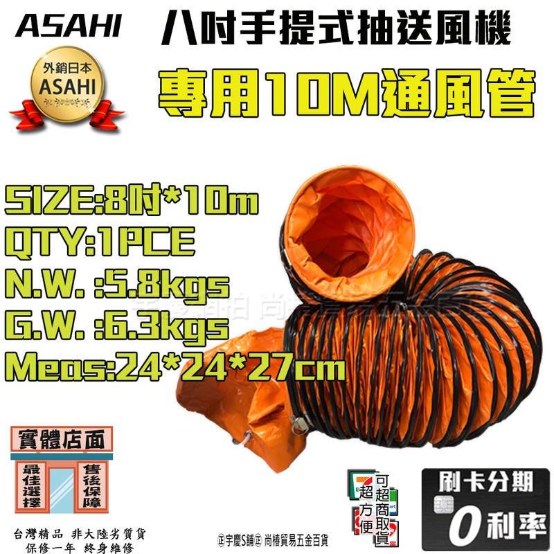 ㊣宇慶S舖㊣刷卡分期|8吋10M風管|台灣精品ASAHI SE8 8吋手提抽送風機 抽風扇 排風 工廠通風 吸排扇