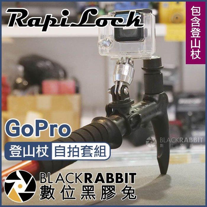 數位黑膠兔【 RapiLock GoPro 登山杖 自拍套組  (含登山杖)】 7 8 管徑 固定架 固定夾 支架 底座