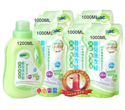 Nac Nac 抗過敏嬰兒洗衣精「罐裝1200ml+補充包1000mlx5包」新升級抗過敏嬰兒洗衣精~優惠價828含運