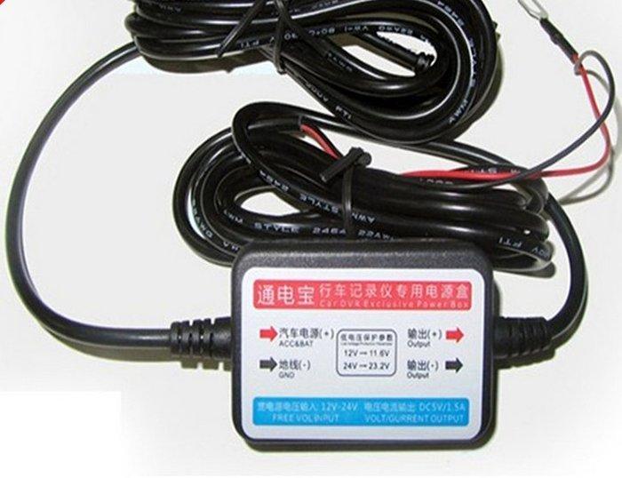 优质行车记录仪降压线通电宝K205安全停车监控363