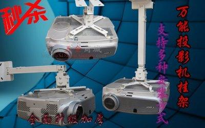 (現貨)通用伸縮投影儀吊架萬能 投影儀支架 投影機吊架壁掛 投影機支架