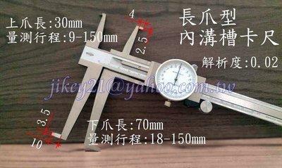 內溝槽卡尺9-150*0.02附錶卡尺-長爪卡尺/內卡規/測缸規