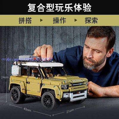 ∞Anime∞。樂高積木男孩子汽車模型成年高難度拼裝玩具42110路虎衛士越野