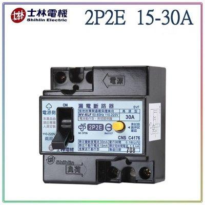 【 達人水電廣場】士林電機 漏電斷路器 漏電 / 過負載保護 NV-KLF 2P15A (2P2E) 220V專用