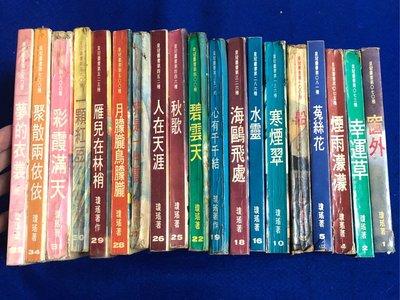 【兩手書坊*甲4】瓊瑤小說全套中的19本
