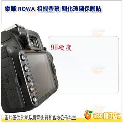 樂華 ROWA 相機螢幕 鋼化玻璃保護貼 9H 玻璃貼 5.1x7.6 保貼 G7X G9X G1X III M100