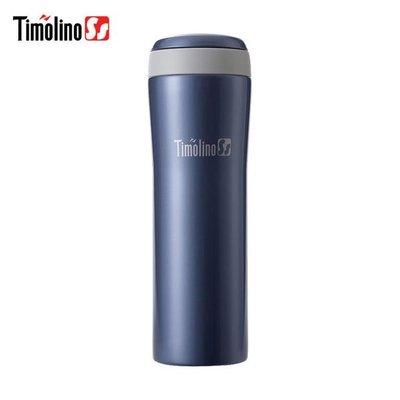 【限時特價】Timolino 隨身杯380ml 寶格藍(不鏽鋼保溫杯/ 不銹鋼杯/ 隨手杯/ 環保杯)