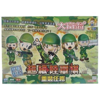 大富翁 超級陸軍棋 E305/一盒入(定120) 大富翁遊戲盤 陸軍棋