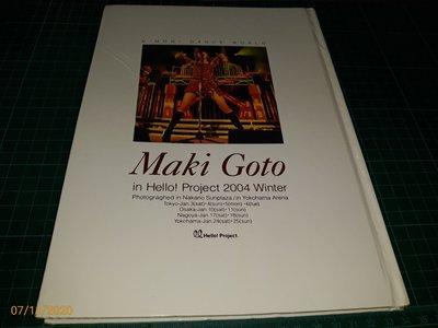 早期日本明星寫真集《Maki Goto 後藤真希 IN HELLO!PROJCET 2004 WINTER》精裝本