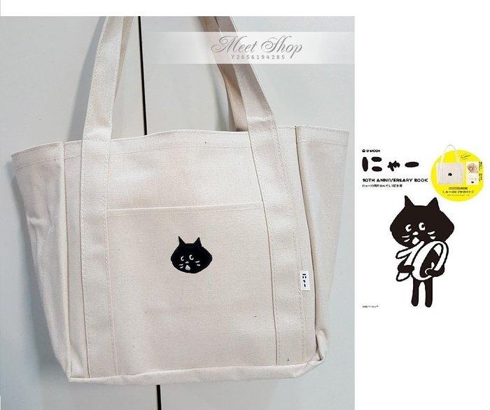 │遇見。小舖│B80311日雜附錄 Ne-net 黑貓 貓頭 刺繡 水杯位 托特包 帆布包 手提袋 側背包