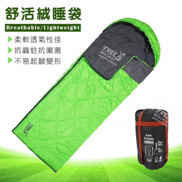 【綠標】111058露遊眠舒活絨亮綠色仿羊羔絨細緻保暖登山露營棉質睡袋 非加大型優質睡袋