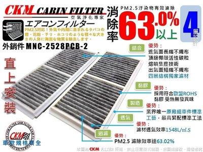 【CKM】福特 FORD FIESTA 國產款 09年後出廠 原廠 正廠 型 活性碳 活性碳冷氣濾網 粉塵濾網 空氣濾網