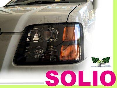 小亞車燈改裝*全新 SOLIO NIPPY 原廠型 魚眼 大燈 頭燈 9006規格 一顆2100