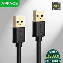 【呱呱店舖】USB3.0公對公高速數據線 行動硬碟數據線 鍍金接口 2米