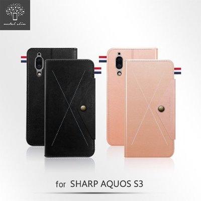 Metal Slim Sharp AQUOS S3 法式古著設計TPU內層 側翻 站立皮套 支架 插卡 悠遊卡 手機皮套