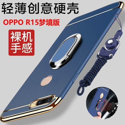 完美電鍍線 歐珀 R15 OPPO R15  R11S+ 附掛繩 磁吸手機殼 三合一 全包邊 防摔 保護殼 手機套