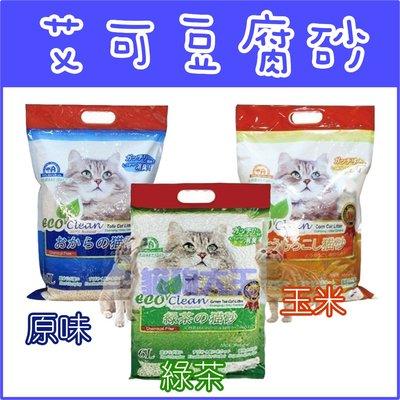**貓狗大王**ECO艾可豆腐貓砂6L-綠茶/玉米/原味6L-單包  豆腐砂/貓砂/可沖馬桶