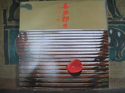 喜多郎 - 絲綢之路 II - 早期新象唱片版 - 黑膠唱片 - 501元起標         黑膠 6