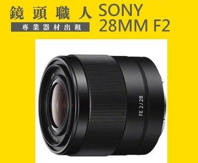☆鏡頭職人 ☆ ( 租鏡頭 ):::  Sony FE 28MM F2 租  出租 A7S A7R2 台北 桃園 板橋