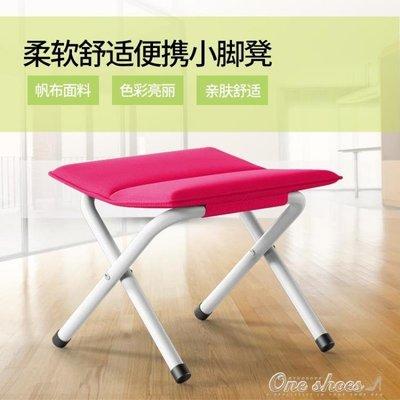 便攜布藝家用可折疊凳戶外椅坐火車矮凳釣魚小凳子椅子馬扎板凳    YXS