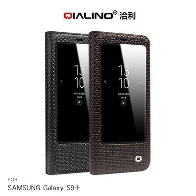 --庫米--QIALINO SAMSUNG S9 / S9+ 格子紋皮套 真皮皮套 智能休眠喚醒 開窗皮套 保護套