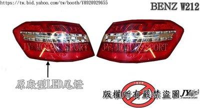 》傑暘國際車身部品《 BENZ  W212 原廠型全LED尾燈外側