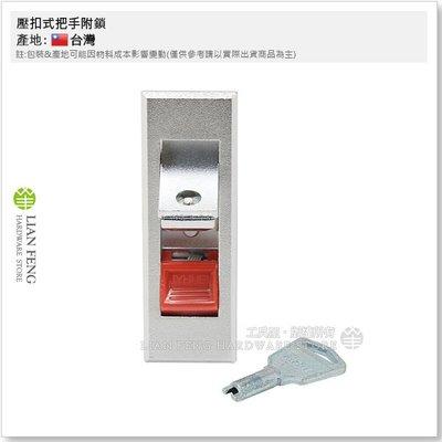 【工具屋】*含稅* 壓扣式把手附鎖 83mm 配電箱鎖 平型鐵片 平面鎖 電氣箱鎖 開關箱 門鎖 把手鎖 台灣製