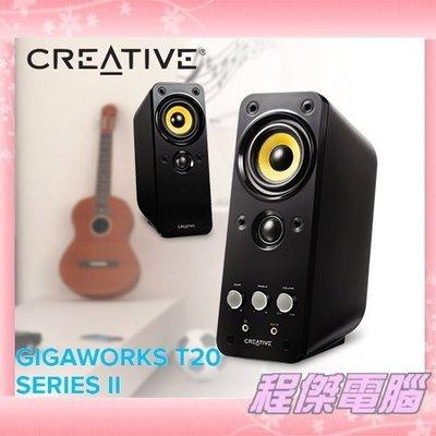 【創新未來Creative】GigaWorks T20II 喇叭 實體店家 現貨『高雄程傑電腦』