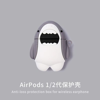 airpods保護套鯊魚AirPods2保護殼蘋果無線耳機充電盒套可愛