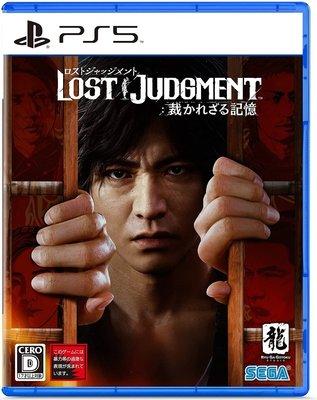 (預購2021/9/24特典依官方公布)PS5 審判之逝:湮滅的記憶 繁體中文版