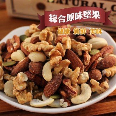 綜合堅果~杏仁 夏威夷果 松子 核桃 腰果 堅果 零食 600克 天然原味 另有綜合健康果仁 【全健健康生活館】