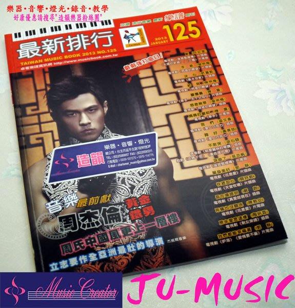造韻樂器音響- JU-MUSIC - 最新排行 卓著樂譜 全套可選 125 流行歌曲 簡譜 周杰倫 明明就