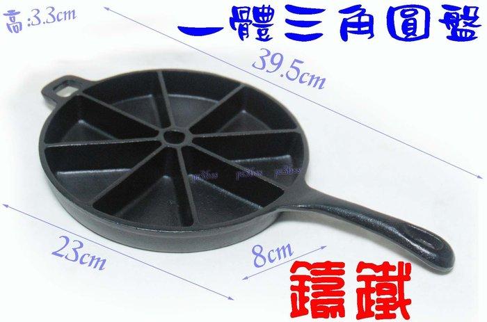 『尚宏』鑄鐵一體三角圓盤 ( 可當 銅鑼燒烤盤 銅鑼燒模 鬆餅模 鬆餅烤盤 煎蛋盤 鑄鐵盤 鑄鐵鍋 鑄鐵鬆餅模 )
