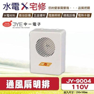 特價289元!中一電工 明排 浴室通風扇JY-9004 排風扇 通風機 另有阿拉斯加 樂奇 台達電 換氣扇-【水電宅修】 台中市