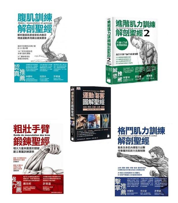 運動進階肌力訓練專屬訓練課表 (五合1套書)│附健美肌肉解剖圖海報+加大手繪肌肉解剖圖海報