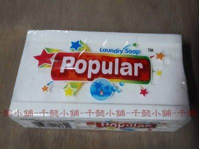 千懿小舖~250g(大-白)印尼Popular萬用皂/洗衣皂/天然棕欖油香皂/泡辣去污皂/天然原料/無化學