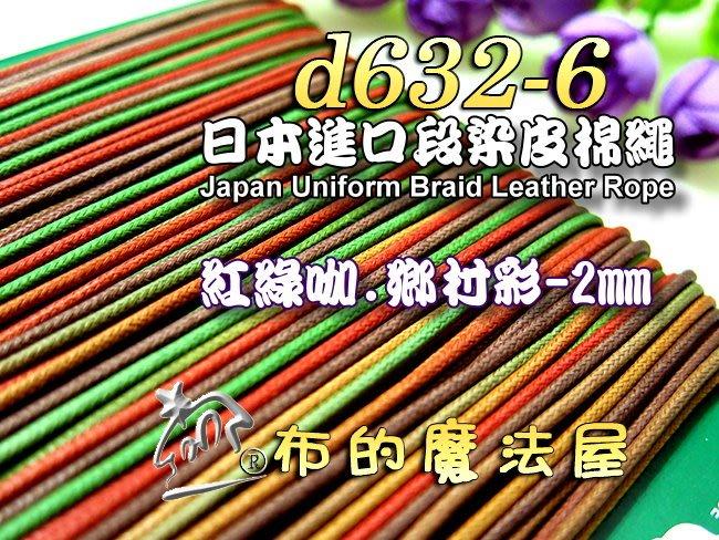 【布的魔法屋】d632-6日本進口紅綠咖鄉村彩2mm段染皮棉繩 (日本製彩色仿皮棉繩,緞染棉繩圓包繩.出芽蠟繩臘繩皮繩)