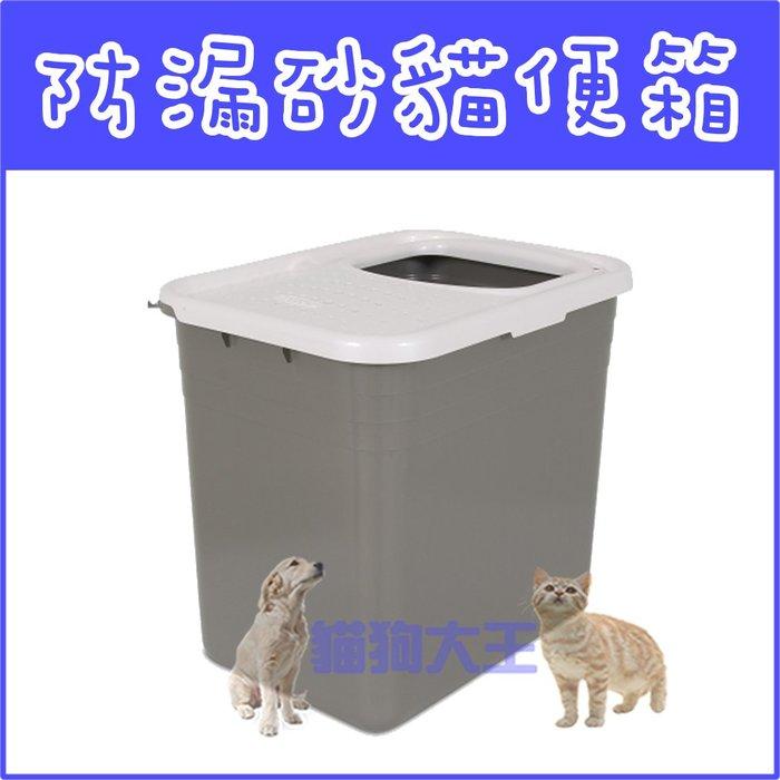 **貓狗大王**【美國Petmate】防漏砂貓便箱 / 貓砂盆 / 不帶砂不弄髒地板【DK-22062】